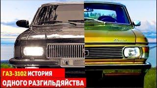 Download Волга ГАЗ-3102: ИСТОРИЯ ОДНОГО РАЗГИЛЬДЯЙСТВА Video