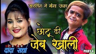 Download Khandesh ka DADA mumbai ki RADHA part 4 ″छोटू दादा ने करदी गड़बड़ ″ Video