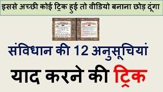 Download gk tricks | schedules of indian constitution ( संविधान की 12 अनुसूचियां ) gk trick | 12 anusuchi Video