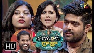 Download Anubhavinchu Raja | LV Revanth&Sameera | 14th July 2018 | Full Episode 21 | ETV Plus Video