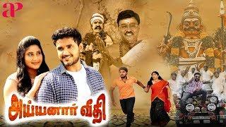 Download Ayyanaar Veethi Tamil Full Movie | K Bhagayaraj | Ponvannan | Yuvan | Sara Shetty | AP International Video