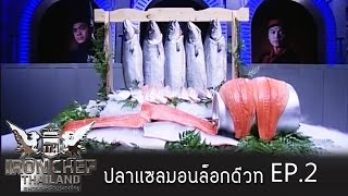 Download Iron Chef Thailand - Battle ปลาเเซลมอนล็อกด๊วท 2 Video