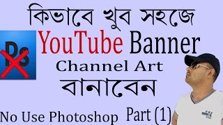 Download How To Make Free Youtube Channel Art I How To make a Youtube Banner ( Bangla Tutorial ) Part 1 Video