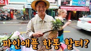 Download 흔한 베트남 과일장수의 정글 칼로 파인애플 깎기 신공 | How To Cut A Pineapple Video