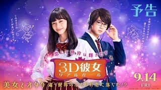 Download 映画『3D彼女 リアルガール』予告【HD】9月14日(金)公開 Video