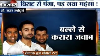 Download India vs England, 3rd Test Day-2: Virat, Pujara, Ashwin's 50s Rescue India   Cricket Ki Baat Video