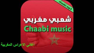 CHAABIA TÉLÉCHARGER MUSIC SAWAMIT