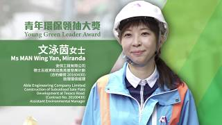 Download HK's Young Innovators Lead Green Drive (2019) Video