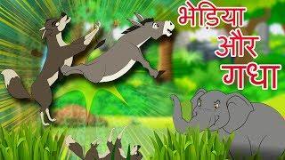 Murkh Lomad(मुर्ख लोमड़) | Panchatantra Stories | Hindi