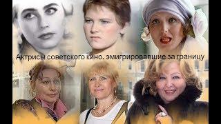 Download Актрисы советского кино, эмигрировавшие за границу Video