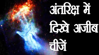 Download 'आसमान' में दिखा श्री कृष्णा का हाथ | The Most Interesting Space Appearances and Facts Video