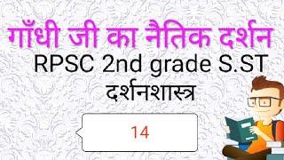 Download Gandhi- दर्शन RPSC 2nd grade S.St दर्शनशास्त्र( Philosophy) - 14 Video