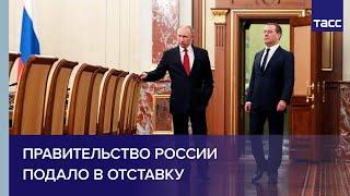 Download Правительство России подало в отставку Video
