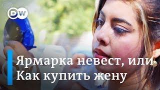 Download Ярмарка невест в Болгарии — как купить жену на рынке — DW Documentary на русском Video