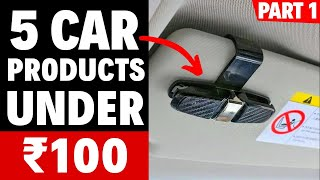 Download ₹100 में ! 5 CAR ACCESSORIES you can buy under ₹100 /- Rupees Video