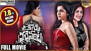 Download Thanu Vachenanta Latest Telugu Full Length Movie 2016 || Rashmi Gautam, Dhanya Balakrishnan Video
