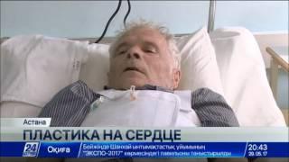 Download Уникальную операцию на сердце провели в Астане Video