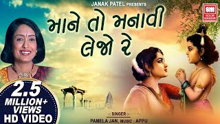 Download માને તો મનાવી લેજો રે : Mane To Manavi Lejo Re : Kanaiyo : Krishna Bhajan : Pamela Jain : Soormandir Video