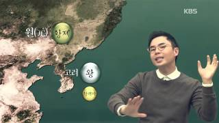 Download [10회] 조? 종? 조선 왕의 이름에 얽힌 재미있는 이야기 1탄! Video