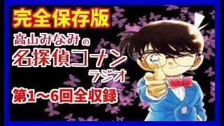 Download 【完全保存版】高山みなみの名探偵コナンラジオ 第1回~6回全収録 Video