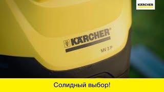 Download Хозяйственный пылесос Керхер WD 3 P Video