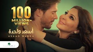 Download Elissa - As3ad Wahda Video Clip / فيديو كليب إليسا - أسعد واحدة Video