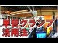 Download 格安!単管パイプで車庫に棚 1万円でDIY作業をやってみた Video