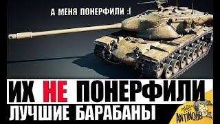 Download ЭТИ ИМБЫ ЕЩЕ НЕ ПОНЕРФИЛИ! ЛУЧШИЕ БАРАБАННЫЕ ТАНКИ в World of Tanks! Video