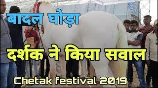 Download दर्शक ने पूछ ही लिया सवाल   बादल हॉर्स   chetak festival sarangkheda 2019   pkraj vlogs Video