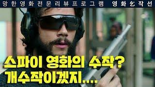 Download [영화걸작선] 44회 - 어쌔신 더 비기닝 2부 Video