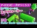 Download [アイロンビーズ]スプラトゥーン2のブキ「スプラローラー」をパーラービーズで作ってみた!(ゆっくり) Video