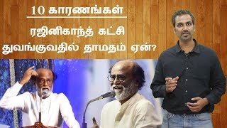 Download Why is Rajinikanth delaying his political entry? 10 guesses! Video