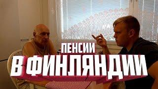 Download Пенсия в Финляндии. Как живут Финские пенсионеры? Video