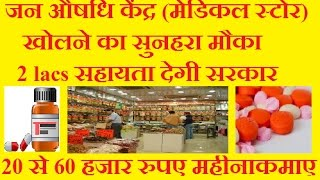 Download जन औषधि केंद्र खोले complete process| Best business ideas in hindi in india to open medical store Video