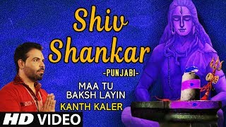 Download Shiv Shankar I Punjabi Shiv Bhajan I Kanth Kaler I Full Hd Video Song I Maa Tu Baksh Layin Video