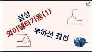 Download 삼상 와이델타 기동(1) 부하선 결선 Video