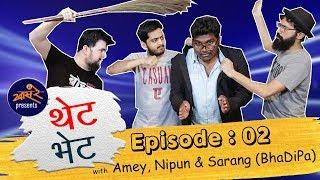 Download Thet Bhet with Amey, Nipun & Sarang (BhaDiPa)   E02   Khaas Re TV Video