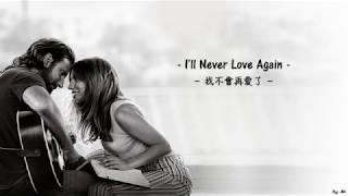 Download [繁中] Lady Gaga - I'll Never Love Again(我不會再愛了) Video