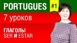 Download Урок 1. Португальский язык за 7 уроков для начинающих. Глаголы ser и estar. Бразильский вариант. Video