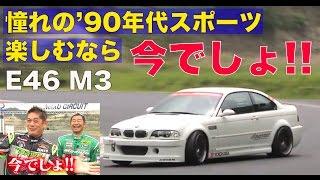 Download 《ENG-Sub》憧れの90年代スポーツ 楽しむなら今でしょ!! BMW E46 M3【Best MOTORing】2014 Video