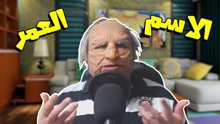 Download 50 حقيقة لا تعرفها عن جدو الشايب/ الاسم العمر وين ساكن .. الخ Video