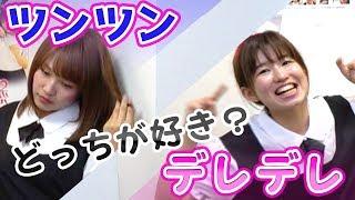 Download 【寸劇】ツンデレすぎてキュンッ・・!〜もしもツンデレの世界だったら〜 Video