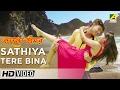 Download Sathiya Tere Bina | Kalo Bhromor | Bengali Movie Song | Kumar Sanu Video
