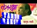 Download Tantra Raksha Kavach तंत्र प्रयोग मारण प्रयोग से कैसे रक्षा की जाय Sadgurudev Dr Narayandut Shrimali Video