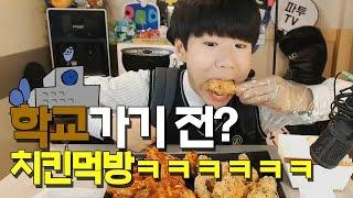 Download 17살파투 학교가기전에.. 치킨먹방?ㅋㅋㅋㅋㅋ Video