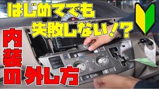 Download 【車のマメ豆知識】内装に傷をつけずに外す小ネタ Video