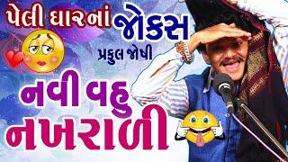 Download Gujarati Jokes || નવી વહુ નખરાળી 😇Navi Nakharali Vahu by Praful Joshi. - Comedy TolKi Gujarati. Video