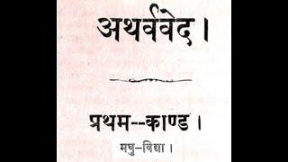 Download अथर्ववेद 1 काण्ड 34 सूक्त - मधु विद्या Video