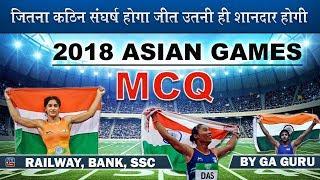 Download 2018 Asian Games MCQ | General Awareness | Railway | Bank | SSC Video