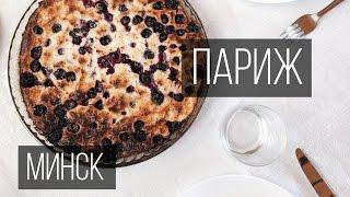 Download Завтрак в Париже, Ужин в Минске | Влог Обыкновенный Video